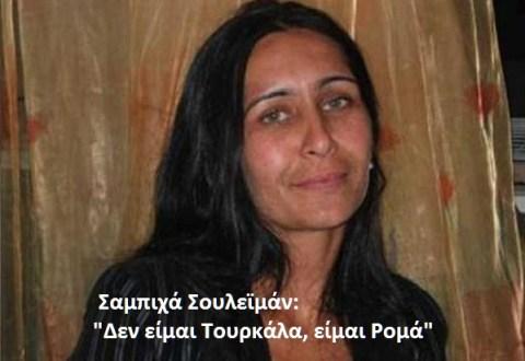 Σαμπιχά Σουλεϊμάν -ΘΡΑΚΗ