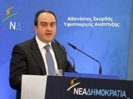 Σκορδάς Αθανάσιος Υφυπουργός Ανάπτυξης