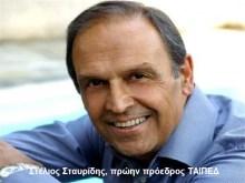 """Ανακούφιση για πολλούς: """"Έφυγε"""" από τη ζωή ο πρώην Πρόεδρος του ΤΑΙΠΕΔ Στέλιος Σταυρίδης…"""