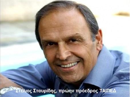 Στέλιος Σταυρίδης -πρωην προεδρος ΤΑΙΠΕΔ 2