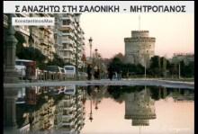 ΑΦΙΕΡΩΜΑ: Σ' Αναζητώ Στη 'Σαλονίκη, Ξημερώματα — Στίχοι και Μελοποίηση