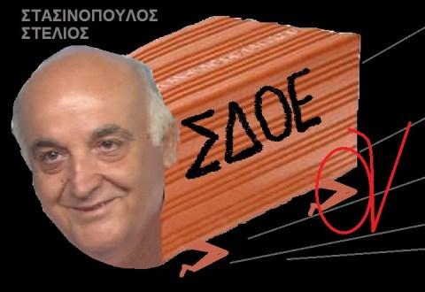 Σ ΣΤΑΣΙΝΟΠΟΥΛΟΣ -ΣΔΟΕ