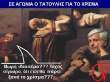 Καταξοδεύτηκε ο Τατούλης για φιέστα με Σαμαρά, αλλά Σαμαρά δεν είδε….