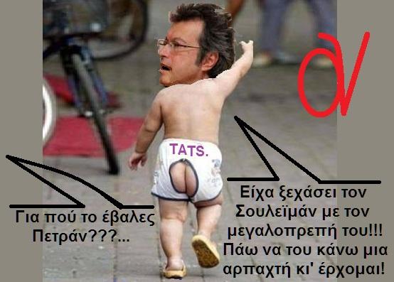 Γαμίκουλας Τατσόπουλος