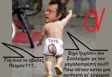 Ο μικρός αλλά σεξομανής Τατσόπουλος σε νέες περιπέτειες!!!…