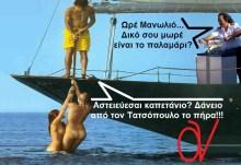 Τον Μανωλιό τον βάλανε σ΄ ένα καράβι μούτσο και οι γοργόνες πλάκωσαν και τούφαγαν το περιζήτητο του Τατσόπουλου!!!