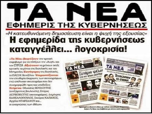 ΤΑ ΝΕΑ -ΔΟΛ