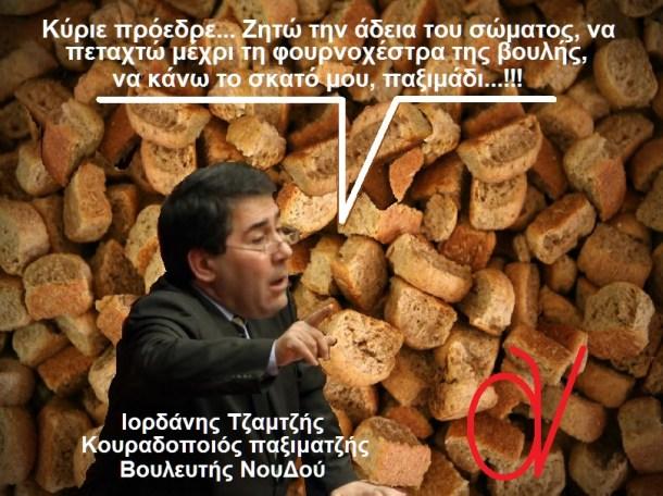 ΤΖΑΜΤΖΗΣ ΙΟΡΔΑΝΗΣ -ΣΚΑΤΟ -ΠΑΞΙΜΑΔΙ