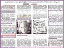 """Το """"πορτραίτο"""" της κας Φωτεινής Τομαή (πρώην κας Κωνσταντοπούλου) υποψήφιας Ευρωβουλευτίνας με την… ΝΔ!!!"""