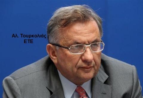 ΤΟΥΡΚΟΛΙΑΣ -ΕΤΕ