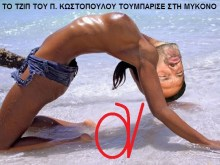 «ΤΟ ΧΟΥΝΙ» ΣΤΗ ΜΥΚΟΝΟ ΔΙΚΑΙΩΝΕΤΑΙ…. Ο Κωστόπουλος δεν έπαθε τίποτα το μνημονιακό από τούμπα…!