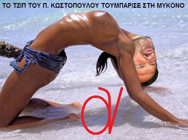 ΤΟ ΧΩΝΙ -Π ΚΩΣΤΟΠΟΥΛΟΣ ΜΥΚΟΝΟΣ 2
