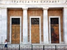 Η τρόικα δεν έφτασε στην Τράπεζα της Ελλάδος.