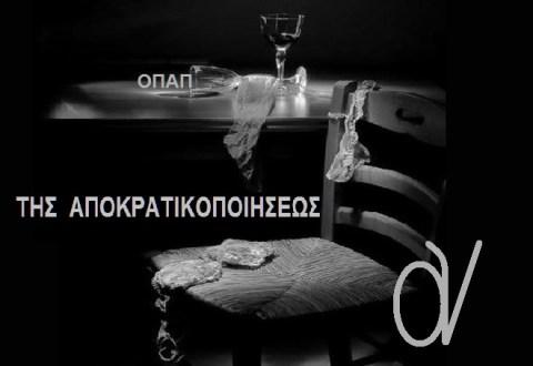 ΤΡΑΠΕΖΙ -ΚΑΡΕΚΛΑ -ΒΡΑΚΙ -ΣΟΥΤΙΕΝ -ΑΠΟΚΡΑΤΙΚΟΠΟΙΗΣΗ