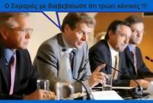 Η υπερηφάνεια ενός πραγματικού ηγέτη του κώλου: Mr. Samaras is not signed when TROIKAnikes, dicks americanikes.