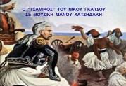 Κριτής κι αφέντης είν' ο Θεός και δραγουμάνος του ο λαός….