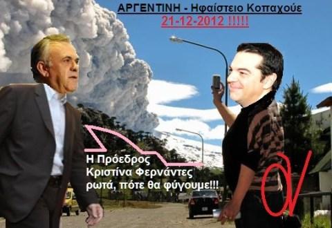 ΤΣΙΠΡΑΣ -ΑΡΓΕΝΤΙΝΗ 1