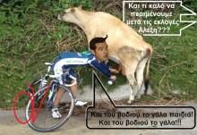 Και του βοδιού το γάλα!!! μετά τις εκλογές…
