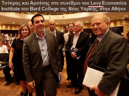 ΤΣΙΠΡΑΣ -ΓΕΡΑΣΙΜΟΣ ΑΡΣΕΝΗΣ -LEVY