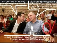Σε όσους μέχρι σήμερα, δεν έχουν καταλάβει ότι ο ΣΥΡΙΖΑ είναι η χούντα του αύριο, τους εξηγεί σήμερα ο Παπαδημούλης….
