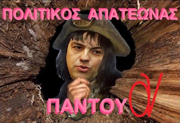 ΤΣΙΠΡΑΣ ΠΟΛΙΤΙΚΟΣ ΑΠΑΤΕΩΝΑΣ 1