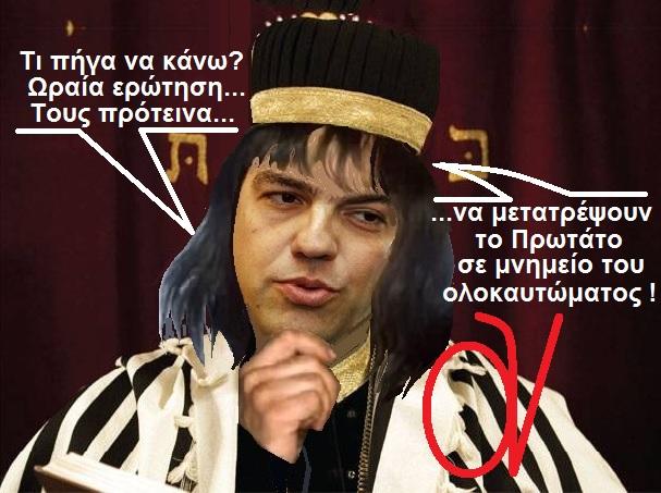 ΤΣΙΠΡΑΣ ΡΑΒΙΝΟΣ ΣΤΟ ΑΓΙΟ ΟΡΟΣ