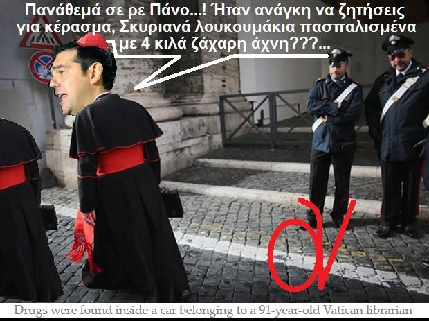 ΤΣΙΠΡΑΣ ΣΤΟ ΒΑΤΙΚΑΝΟ