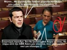 """Μάκη… Ποιος έδωσε το σωσίβιο, με τη κάλπικη είδηση """"ΑΣΠΙΣ"""" στον στριμωγμένο Δ. Τσουκαλά του ΣΥΡΙΖΑ;"""