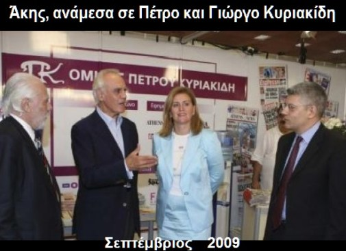ΤΣΟΧΑΤΖΟΠΟΥΛΟΣ -ΚΥΡΙΑΚΙΔΗΣ -ΣΕΠΤ 2009 Α