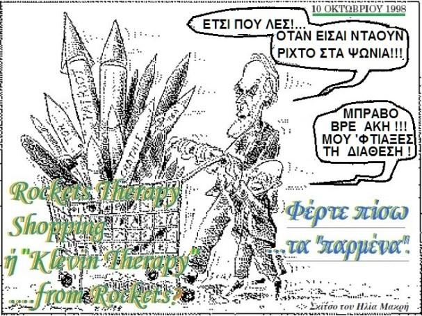 ΤΣΟΧΑΤΖΟΠΟΥΛΟΣ -ΣΗΜΙΤΗΣ -ΠΡΟΜΗΘΕΙΕΣ ΕΞΟΠΛΙΣΜΟΥ
