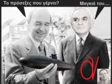 """Στεφανος Μάνος 2011: """"Με καπέλο 200 δις δρχ. η ανάθεση των υποβρυχίων!!!"""""""