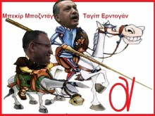 Μία ακόμη θρασύτατη επίθεση στην Ελλάδα, αυτή τη φορά από τον αντιπρόεδρο της τουρκικής κυβέρνησης Μποζντάγ…