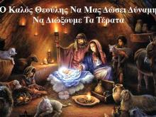 Χριστός γεννήθηκε σήμερα, για εκατομμύρια Ορθόδοξους Χριστιανούς του Πάτριου Εορτολογίου!!!!