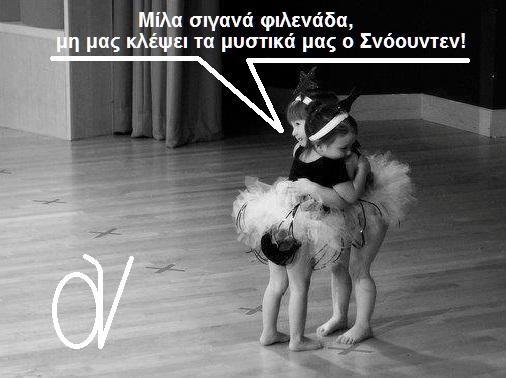 ΦΙΛΕΝΑΔΕΣ -ΜΥΣΤΙΚΑ -ΣΝΟΟΥΝΤΕΝ
