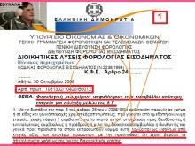 Αφού ο Δ. Τσουκαλάς ομολόγησε, ότι το 1.000.000 € δεν είναι ΕΦΑΠΑΞ, ας τον… βοηθήσουμε….