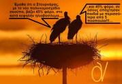 Δύσκολοι καιροί για πελαργούς!!! Φόρος στο ηλιοβασίλεμα και στα παιδιά, με πάνω από 5 πούπουλα!!!