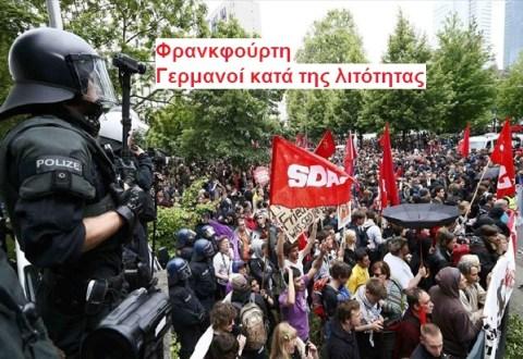 ΦΡΑΝΚΦΟΥΡΤΗ -ΓΕΡΜΑΝΟΙ ΚΑΤΑ ΤΗΣ ΛΙΤΟΤΗΤΑΣ
