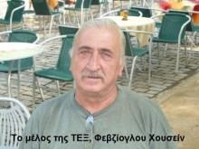 Νέες καταγγελίες πρώην μέλους της «Τουρκικής Ένωσης Ξάνθης» κ. Φεβζί Ογλού Χουσεΐν