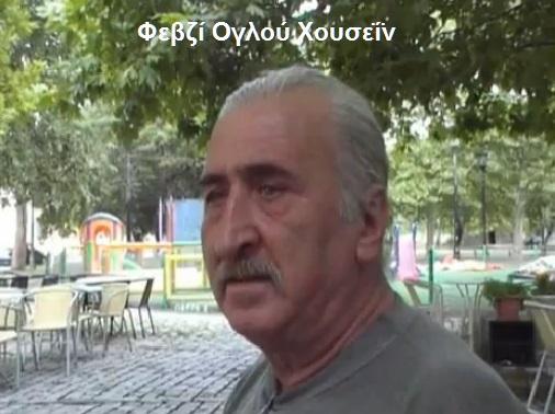 Φεβζί Ογλού Χουσεΐν -ΠΟΜΑΚΟΣ
