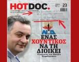 ΗΟΤ DOC: Χουντικός και καταδικασμένος ο διευθυντής της ΝΔ — Γράψε αμετανόητο πολιτικό κάθαρμα και είσαι μέσα!!!