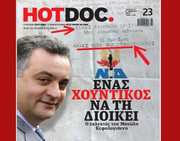 Φιλιππακόπουλος -Καφαλογιάννης -Σαμαράς -Χούντα