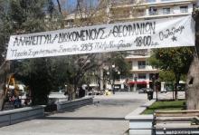 Καταγγελία «Συνέλευσης Ελευθεριακών Χαλκίδας- Ουλαλούμ» : Η μεταφορά της «Δίκης των Θεοφανείων» στην Αθήνα προκαλεί την κοινωνική οργή.