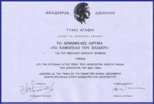 Ενώ «Το Χαμόγελο Του Παιδιου» χτυπιόταν από πολλές πλευρές τη χρονιά που πέρασε, επιτέλους η Ακαδημία Αθηνών του απένειμε βραβείο για τη δράση του.