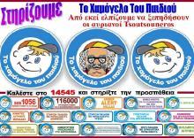 Την 25η Μαΐου 2012 ενώνουμε τις δυνάμεις μας για τα Παιδιά!