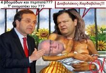 Ο Χαρδαβέλας δεν αφήνει τον Σπύρο Καρατζαφέρη να δοξαστεί…..