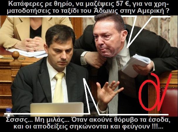 ΧΑΡΗΣ ΘΕΟΧΑΡΗΣ ΓΓ ΕΣΟΔΩΝ -ΣΤΟΥΡΝΑΡΑΣ