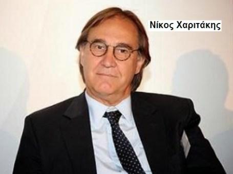 ΧΑΡΙΤΑΚΗΣ ΝΙΚΟΣ -ΕΠΙΚΟΥΡΟΣ ΚΑΘΗΓΗΤΗΣ