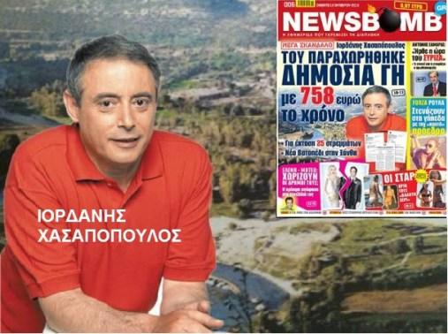 ΧΑΣΑΠΟΠΟΥΛΟΣ -ΣΚΑΝΔΑΛΟ