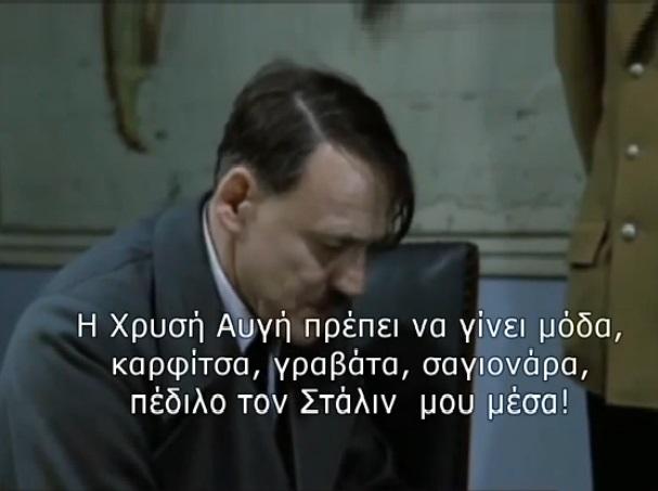 ΧΙΤΛΕΡ ΓΙΑ ΣΥΡΙΖΑ -ΧΡΥΣΗ ΑΥΓΗ ΚΛΠ