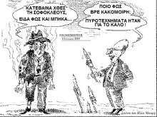 Παρέδωσε την Διαχείριση της χώρας στους «κλακαδόρους και τα παπαγαλάκια» του ΧΑΑ ….της εποχής Σημίτη!